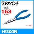 HOZAN(ホーザン) P-22 ラジオペンチ