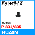 HOZAN(ホーザン) P-832-M パット Mサイズ(3個)P-831/835用