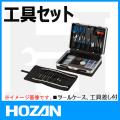 HOZAN(ホーザン) S-75 工具セット