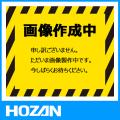 HOZAN(ホーザン) D-530-75 プラスドライバー NO.00-75