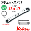 Koken(コーケン)   ラチェットスパナ  102KM-13X17(13x17mm)
