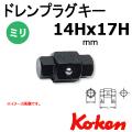 Koken(コーケン) 106-14Hx17H ドレンプラグキー 14Hx17H
