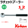 Koken(コーケン) 141-12 ラチェットプラー 12mm