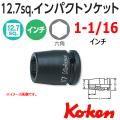 Koken(コーケン) 1/2sq 14400A-1.1/16 インパクトソケット 6角 1.1/16インチ