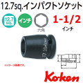 Koken(コーケン) 1/2sq 14400A-1.1/2 インパクトソケット 6角 1.1/2インチ