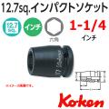 Koken(コーケン) 1/2sq 14400A-1.1/4 インパクトソケット 6角 1.1/4インチ