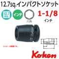 Koken(コーケン) 1/2sq 14400A-1.1/8 インパクトソケット 6角 1.1/8インチ
