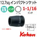 Koken(コーケン) 1/2sq 14405A-1.1/16 インパクトソケット 12角 1.1/16インチ