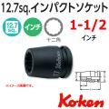 Koken(コーケン) 1/2sq 14405A-1.1/2 インパクトソケット 12角 1.1/2インチ