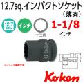 Koken(コーケン) 1/2sq 14406A-1.1/8 薄肉インパクトソケット 12角   1.1/8インチ
