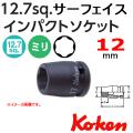 Koken(コーケン) 1/2sq 14410M-12 サーフェイスソケット 12mm
