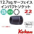 Koken(コーケン) 1/2sq 14410M-22 サーフェイスソケット 22mm
