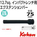 Koken(コーケン) 1/2sq 14760-75 インパクトエクステンションバー 75mm