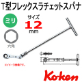 Koken(コーケン)   T型フレックスラチェットスパナ  154M-12