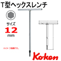 Koken(コーケン) 157H-12  T型ヘックスレンチ 12mm