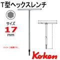 Koken(コーケン) 157H-17  T型ヘックスレンチ 17mm