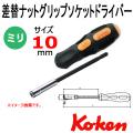 Koken(コーケン) 167C-10 2B  差替ナットグリップソケットドライバー 10mm