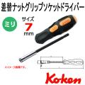 Koken(コーケン) 167C-7 2B  差替ナットグリップソケットドライバー 7mm
