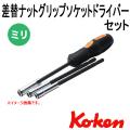 Koken(コーケン) 167C/3-2B 差替ナットグリップソケットドライバーセット