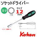 Koken(コーケン) 167M-12 ソケットドライバー 12mm