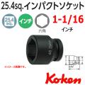 Koken(コーケン) 1-25.4 18400A-1.1/16 インパクトソケット 6角  1.1/16インチ