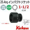 Koken(コーケン) 1-25.4 18400A-1.1/2 インパクトソケット 6角  1.1/2インチ