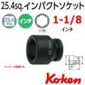 Koken(コーケン) 1-25.4 18400A-1.1/8 インパクトソケット 6角  1.1/8インチ