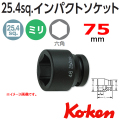 Koken(コーケン) 1-25.4  18400M-75 インパクトソケット 6角  75mm