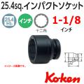 Koken(コーケン) 1-25.4 18405A-1.1/8 インパクトソケット 12角  1.1/8インチ