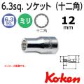 Koken(コーケン)  1/4-6.35 12角ショートソケット  2405M-12