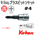 Koken(コーケン) 3/8sq. プラスビットソケット 4 3000-60PH