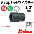 Koken(コーケン) 3/8sq. ナットツイスター 17mm  3127-17