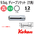 Koken(コーケン)  3/8sq. 6角ディープソケット 3300M-12