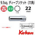 Koken(コーケン)  3/8sq. 6角ディープソケット 3300M-22