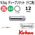 Koken(コーケン)  3/8sq. 12角ディープソケット 3305M-12