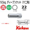Koken(コーケン)  3/8sq. 12角ディープソケット 3305M-22