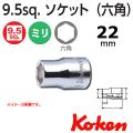 Koken(コーケン)  3/8sq. 6角ショートソケット 3400M-22