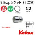 Koken(コーケン)  3/8sq. 12角ショートソケット 3405M-12