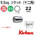 Koken(コーケン)  3/8sq. 12角ショートソケット 3405M-22