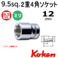Koken(コーケン) 3/8-9.5 2重4角ソケット 12mm  3415M-12