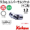 Koken(コーケン) 3/8sq. 12角ユニバーサルソケット  3445M-12