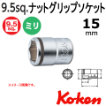 Koken(コーケン) 3/8sq 3450M-15 ナットグリップソケット 15mm