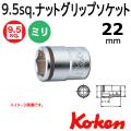 Koken(コーケン) 3/8sq 3450M-22 ナットグリップソケット 22mm