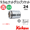 Koken(コーケン) 3/8sq 3450M-24 ナットグリップソケット 24mm