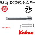 Koken(コーケン) 3/8 sq. エクステンションバー 75mm  3760-75