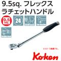 Koken(コーケン) 3/8sq. ラチェットハンドル 首振り式 3774J