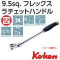 Koken(コーケン) 3/8sq. ラチェットハンドル 首振り/プッシュボタン式 3774JB