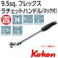 Koken(コーケン) 3/8sq. ラチェットハンドル 首振り/ロック/プッシュボタン式 3774JBL