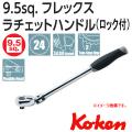 Koken(コーケン) 3/8sq. ラチェットハンドル 首振り/ロック式 3774JL