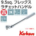 Koken(コーケン) 3/8sq. ラチェットハンドル 首振り式 3774N